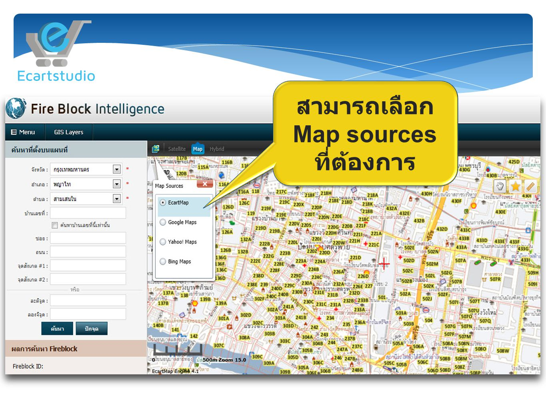 สามารถเลือก Map sources ที่ต้องการ