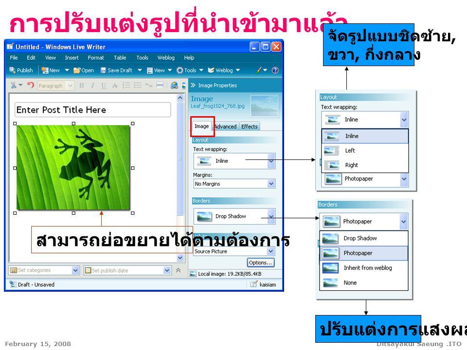 Ditsayakul Saeung.ITOFebruary 15, 2008 การปรับแต่งรูปที่นำเข้ามาแล้ว สามารถย่อขยายได้ตามต้องการ จัดรูปแบบชิดซ้าย, ขวา, กึ่งกลาง ปรับแต่งการแสงผล