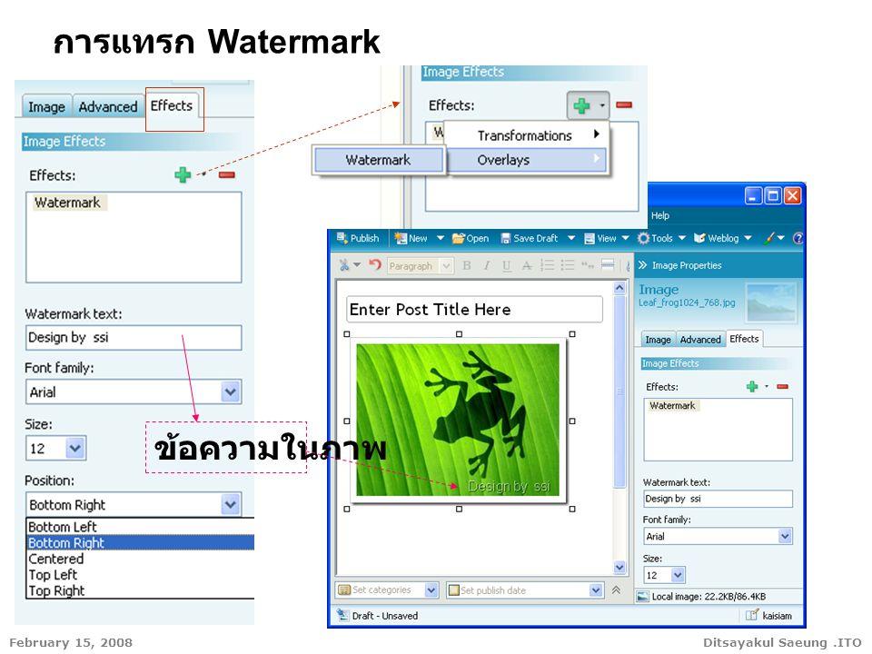 Ditsayakul Saeung.ITOFebruary 15, 2008 การแทรก Watermark ข้อความในภาพ