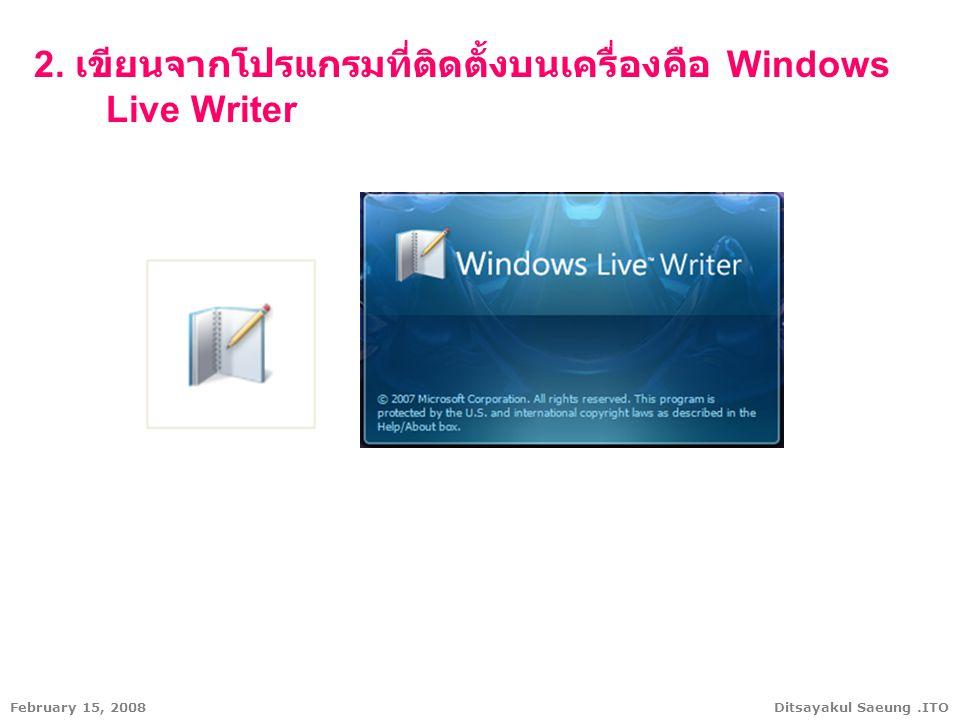 Ditsayakul Saeung.ITOFebruary 15, 2008 หน้าตาของโปรแกรม หลังจากทำการเปิด ส่วนที่ทำการเขียน blog