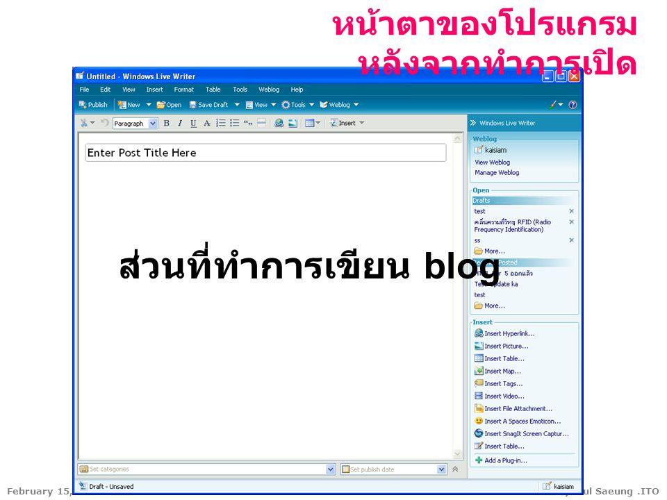 Ditsayakul Saeung.ITOFebruary 15, 2008 ส่วนของพื้นที่ที่ใช้ในการเขียนหรือแก้ไข blogTool ต่างๆ