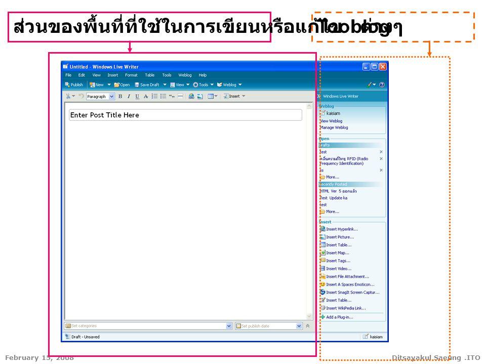 Ditsayakul Saeung.ITOFebruary 15, 2008 การเลือกและเพิ่ม category เลือก Category ที่ต้องการจะเขียน การเพิ่ม Category ที่ต้องการ 3 1 2