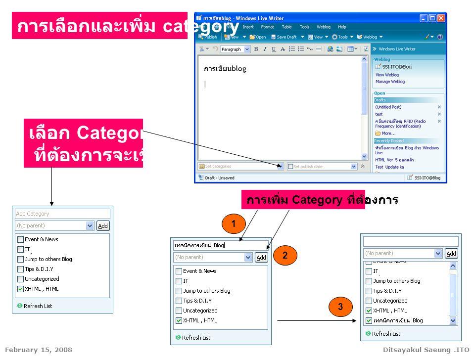 Ditsayakul Saeung.ITOFebruary 15, 2008 การแทรกตาราง ราละเอียดคล้ายกับใน Microsoft Office