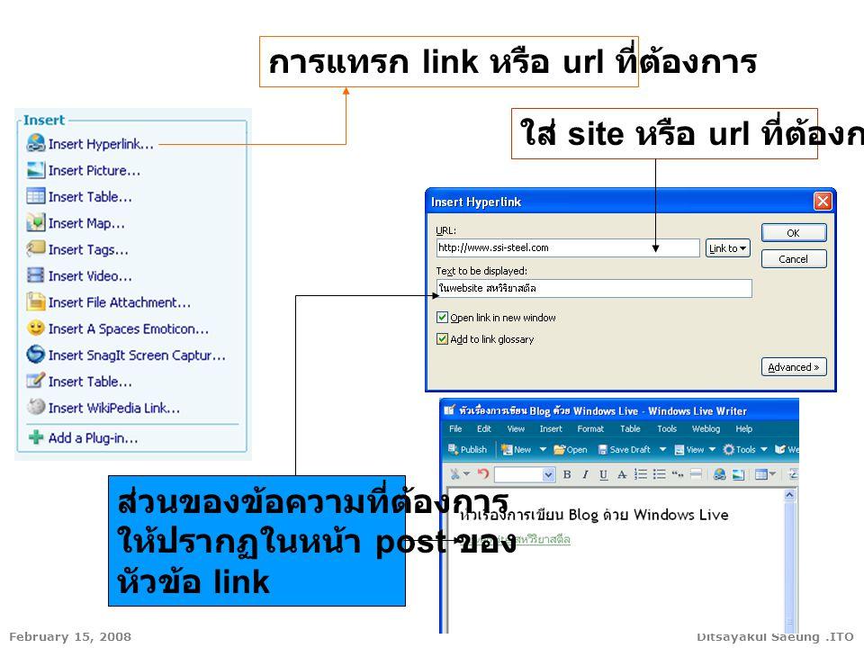 Ditsayakul Saeung.ITOFebruary 15, 2008 การแทรก link หรือ url ที่ต้องการ ใส่ site หรือ url ที่ต้องการ ส่วนของข้อความที่ต้องการ ให้ปรากฏในหน้า post ของ