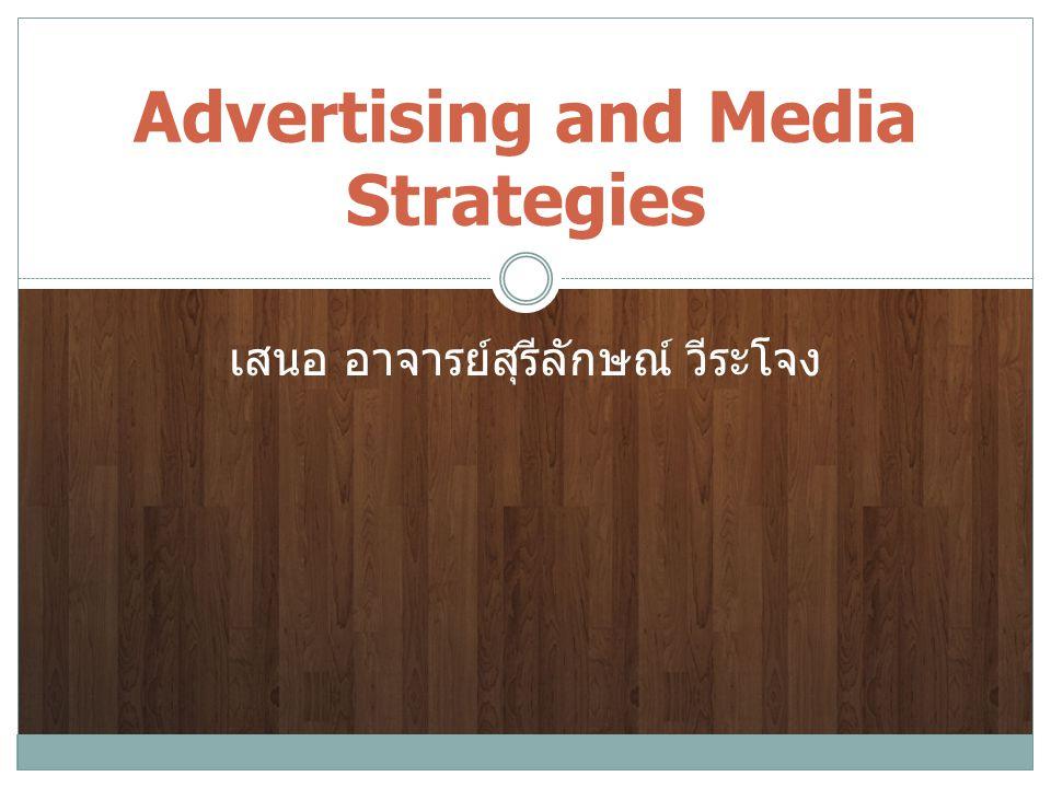 เสนอ อาจารย์สุรีลักษณ์ วีระโจง Advertising and Media Strategies