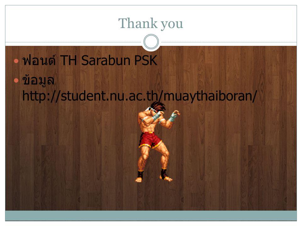 Thank you  ฟอนต์ TH Sarabun PSK  ข้อมูล http://student.nu.ac.th/muaythaiboran/