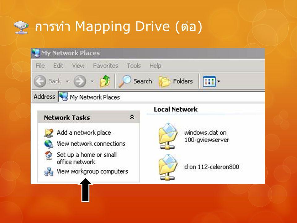 การทำ Mapping Drive ( ต่อ )