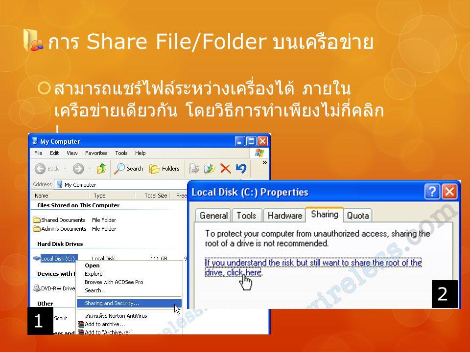 การ Share File/Folder บนเครือข่าย  สามารถแชร์ไฟล์ระหว่างเครื่องได้ ภายใน เครือข่ายเดียวกัน โดยวิธีการทำเพียงไม่กี่คลิก ! 1 2