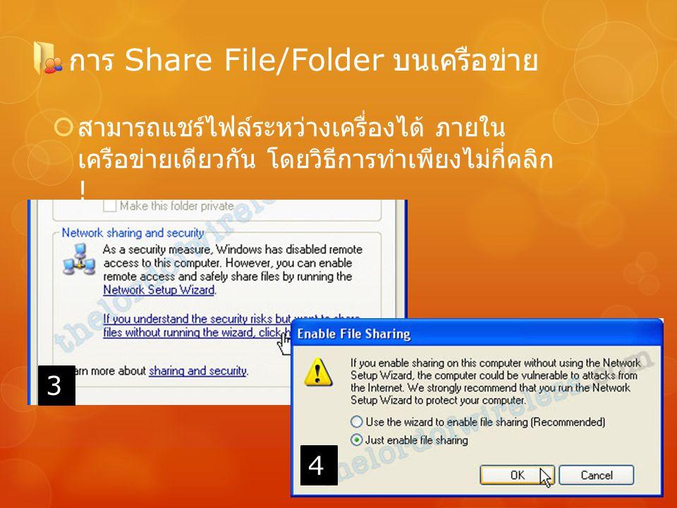 การ Share File/Folder บนเครือข่าย  สามารถแชร์ไฟล์ระหว่างเครื่องได้ ภายใน เครือข่ายเดียวกัน โดยวิธีการทำเพียงไม่กี่คลิก ! 3 4