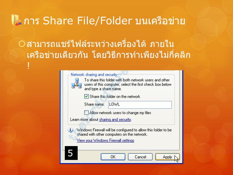 การ Share File/Folder บนเครือข่าย  สามารถแชร์ไฟล์ระหว่างเครื่องได้ ภายใน เครือข่ายเดียวกัน โดยวิธีการทำเพียงไม่กี่คลิก ! 5