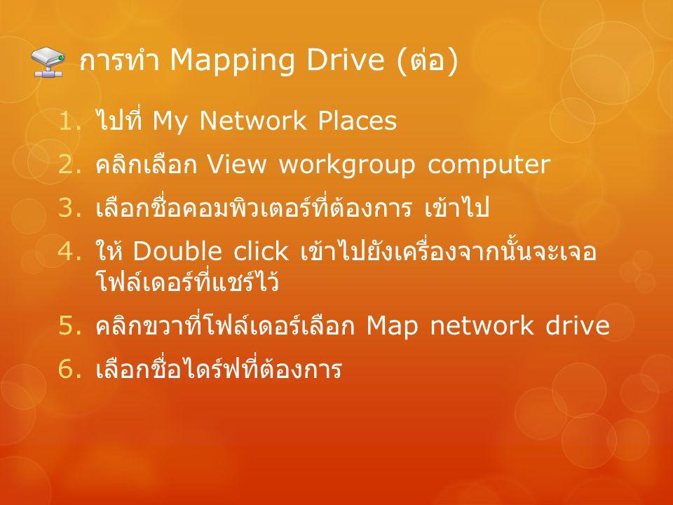 1. ไปที่ My Network Places 2. คลิกเลือก View workgroup computer 3. เลือกชื่อคอมพิวเตอร์ที่ต้องการ เข้าไป 4. ให้ Double click เข้าไปยังเครื่องจากนั้นจะ