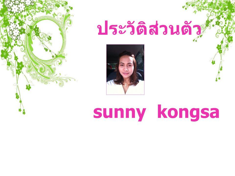 ประวัติส่วนตัว sunny kongsa