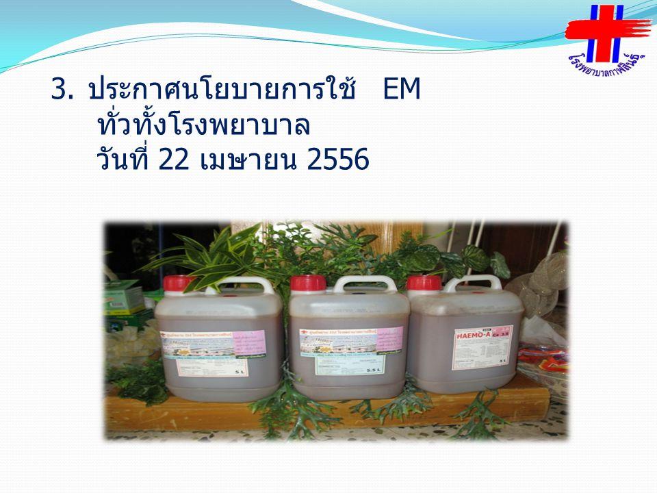 3.ประกาศนโยบายการใช้ EM ทั่วทั้งโรงพยาบาล วันที่ 22 เมษายน 2556
