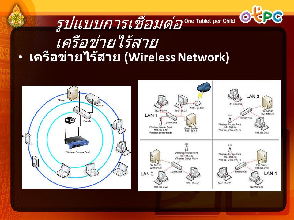 รูปแบบการเชื่อมต่อ เครือข่ายไร้สาย • เครือข่ายไร้สาย (Wireless Network)