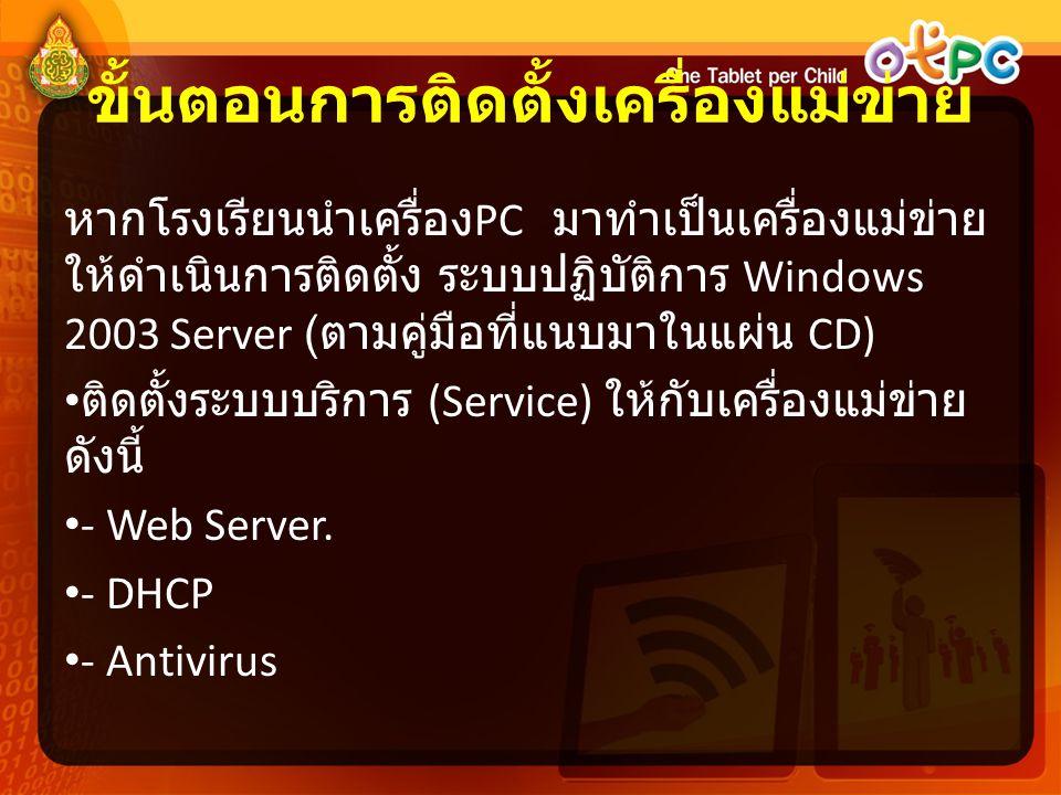 ขั้นตอนการติดตั้งเครื่องแม่ข่าย หากโรงเรียนนำเครื่อง PC มาทำเป็นเครื่องแม่ข่าย ให้ดำเนินการติดตั้ง ระบบปฏิบัติการ Windows 2003 Server ( ตามคู่มือที่แน