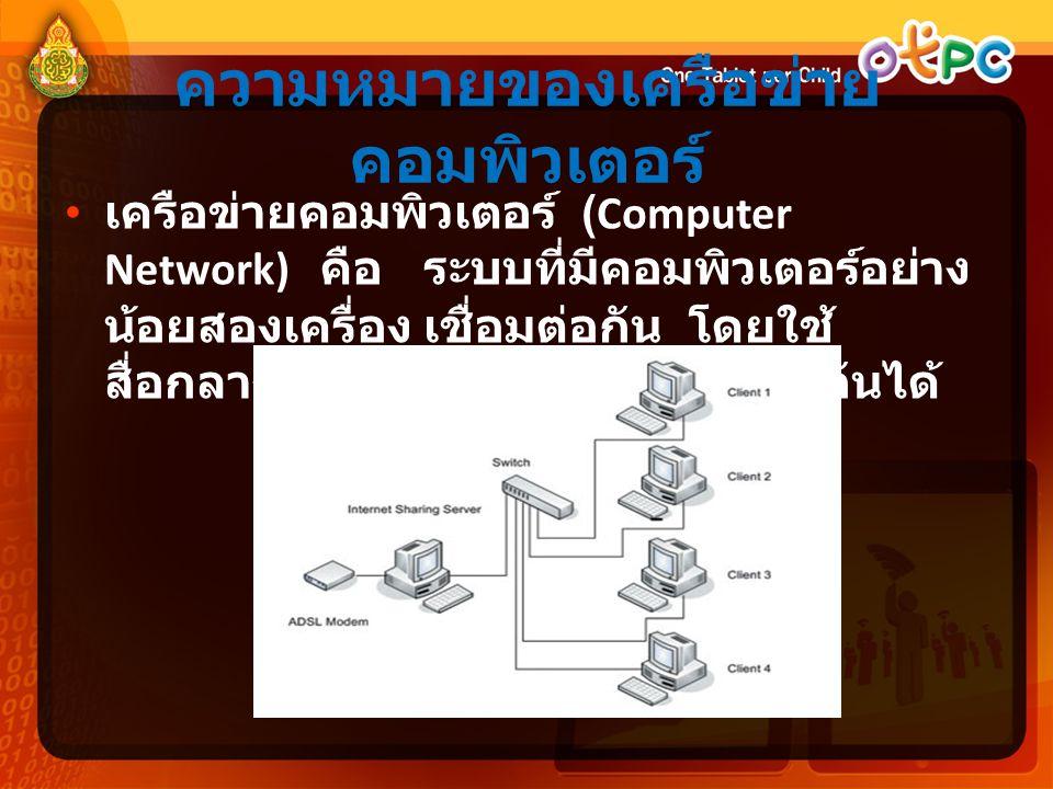 • เครือข่ายคอมพิวเตอร์ (Computer Network) คือ ระบบที่มีคอมพิวเตอร์อย่าง น้อยสองเครื่อง เชื่อมต่อกัน โดยใช้ สื่อกลาง และสามารถสื่อสารข้อมูลกันได้ ความห