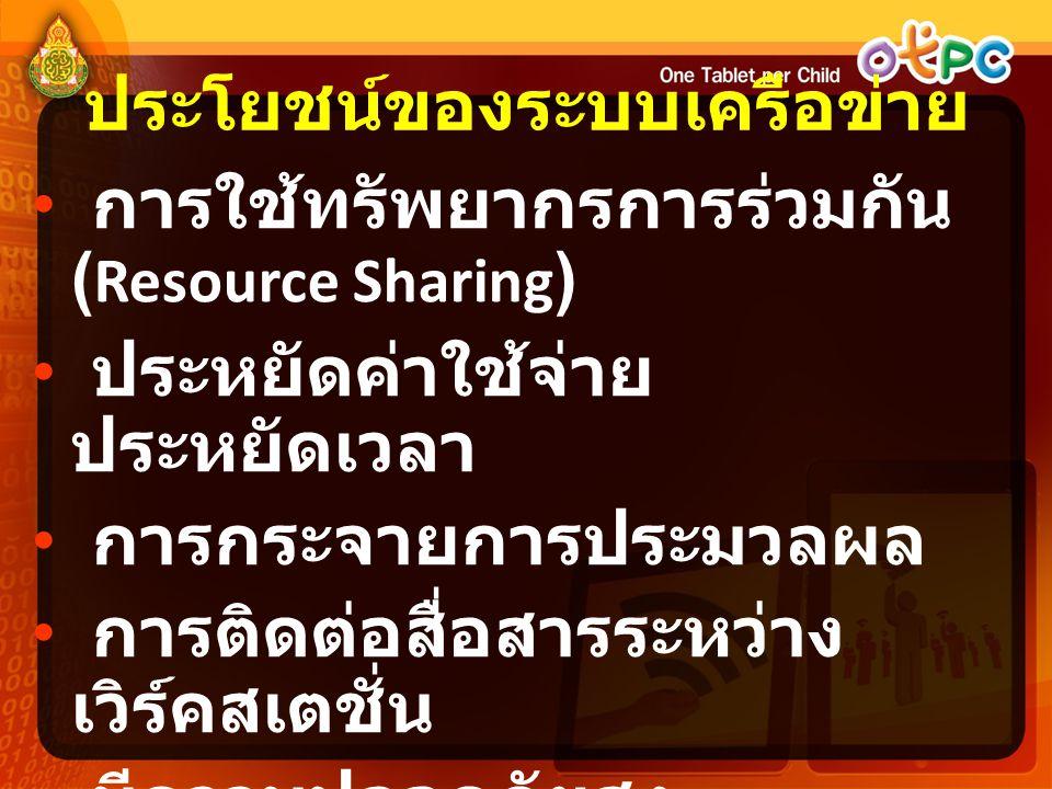 • การใช้ทรัพยากรการร่วมกัน ( Resource Sharing ) • ประหยัดค่าใช้จ่าย ประหยัดเวลา • การกระจายการประมวลผล • การติดต่อสื่อสารระหว่าง เวิร์คสเตชั่น • มีควา