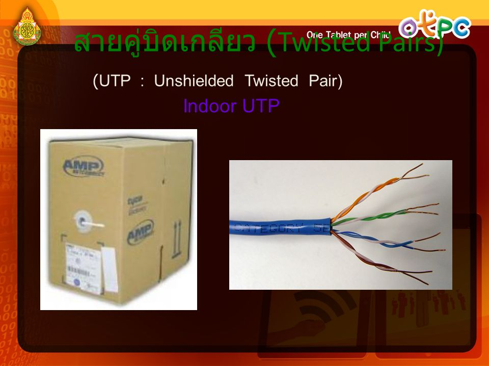 สายคู่บิดเกลียว (Twisted Pairs) (UTP : Unshielded Twisted Pair) Indoor UTP