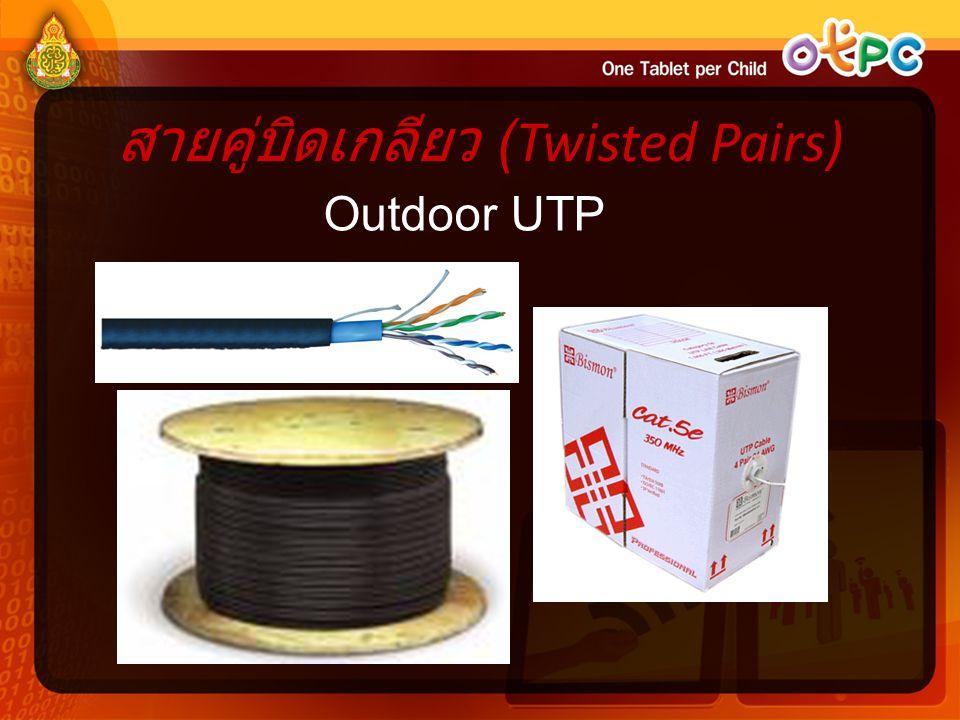 สายคู่บิดเกลียว (Twisted Pairs) Outdoor UTP