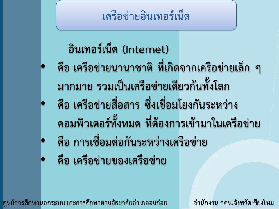 เครือข่ายอินเทอร์เน็ต ศูนย์การศึกษานอกระบบและการศึกษาตามอัธยาศัยอำเภออมก๋อย สำนักงาน กศน.จังหวัดเชียงใหม่ อินเทอร์เน็ต (Internet) • คือ เครือข่ายนานาช