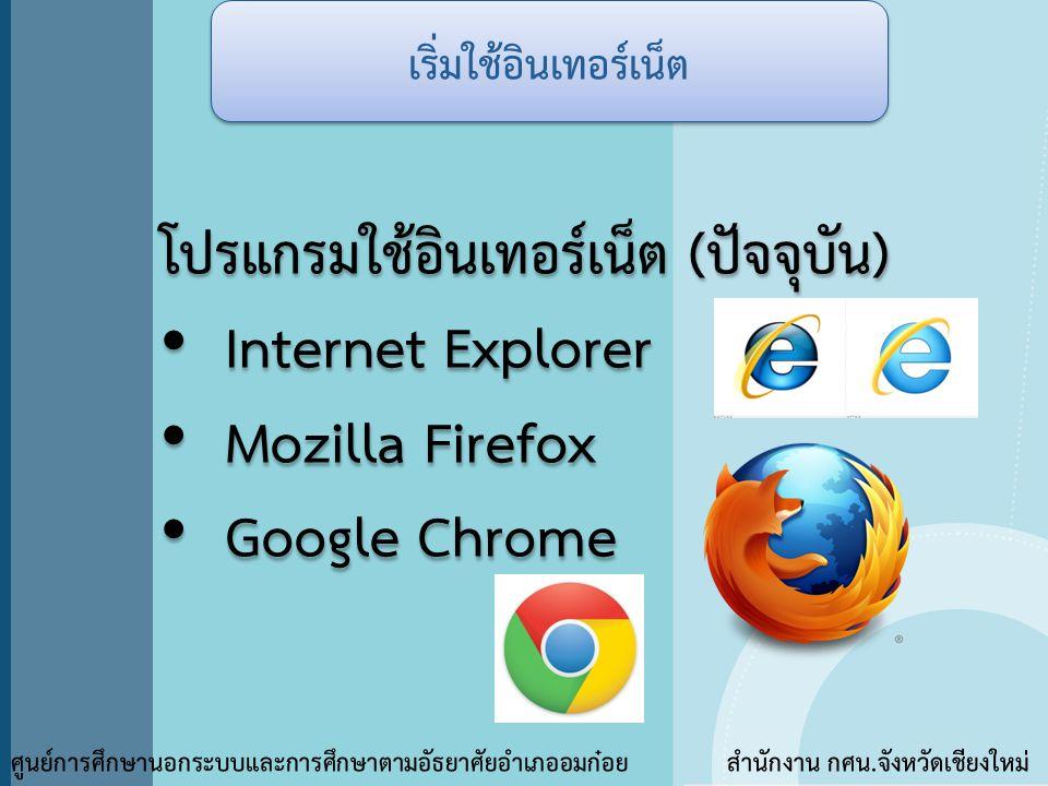 โปรแกรมใช้อินเทอร์เน็ต (ปัจจุบัน) • Internet Explorer • Mozilla Firefox • Google Chrome โปรแกรมใช้อินเทอร์เน็ต (ปัจจุบัน) • Internet Explorer • Mozill