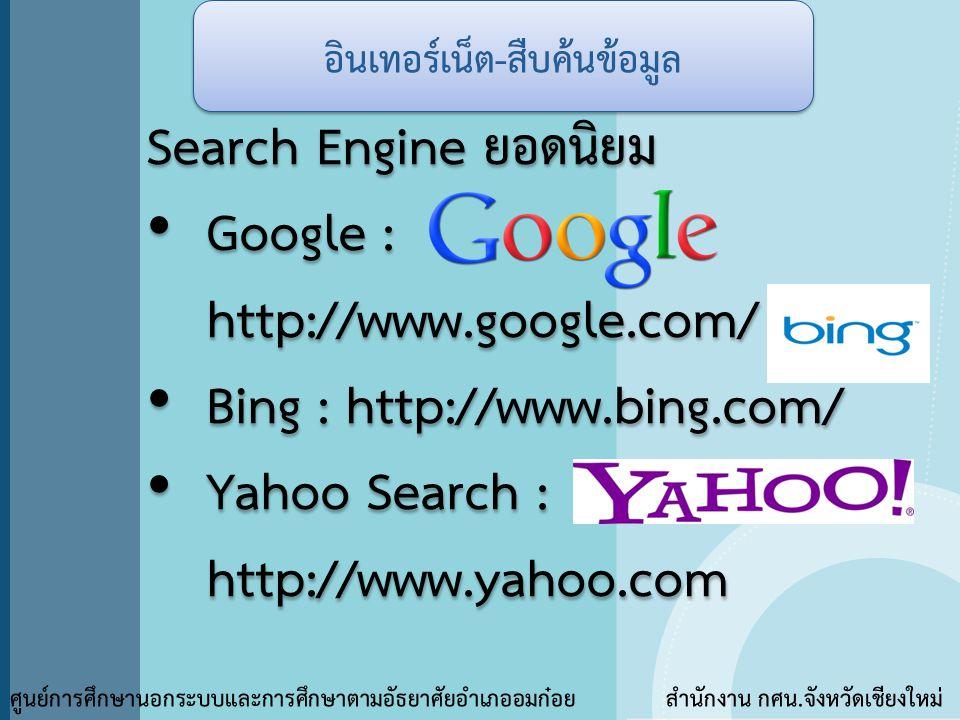 อินเทอร์เน็ต-สืบค้นข้อมูล ศูนย์การศึกษานอกระบบและการศึกษาตามอัธยาศัยอำเภออมก๋อย สำนักงาน กศน.จังหวัดเชียงใหม่ Search Engine ยอดนิยม • Google : http://