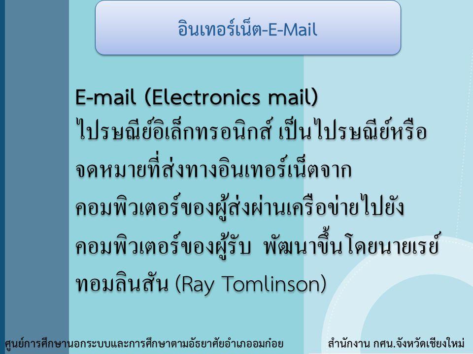 อินเทอร์เน็ต-E-Mail ศูนย์การศึกษานอกระบบและการศึกษาตามอัธยาศัยอำเภออมก๋อย สำนักงาน กศน.จังหวัดเชียงใหม่ E-mail (Electronics mail) ไปรษณีย์อิเล็กทรอนิก