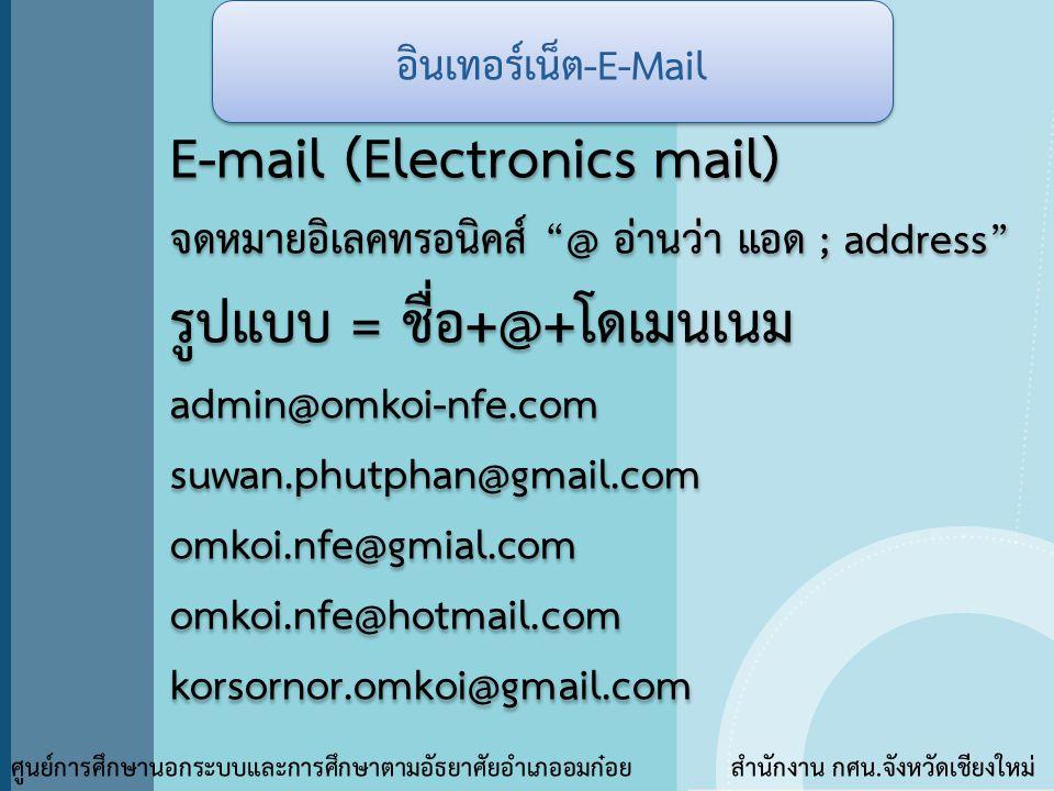 อินเทอร์เน็ต-E-Mail ศูนย์การศึกษานอกระบบและการศึกษาตามอัธยาศัยอำเภออมก๋อย สำนักงาน กศน.จังหวัดเชียงใหม่ E-mail (Electronics mail) จดหมายอิเลคทรอนิคส์