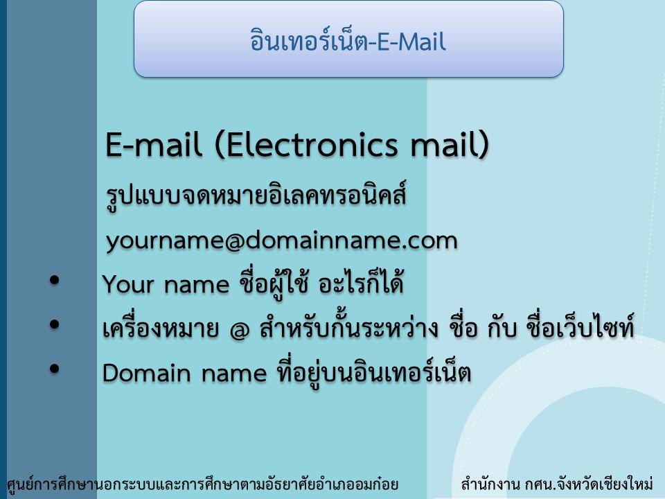 อินเทอร์เน็ต-E-Mail ศูนย์การศึกษานอกระบบและการศึกษาตามอัธยาศัยอำเภออมก๋อย สำนักงาน กศน.จังหวัดเชียงใหม่ E-mail (Electronics mail) รูปแบบจดหมายอิเลคทรอ