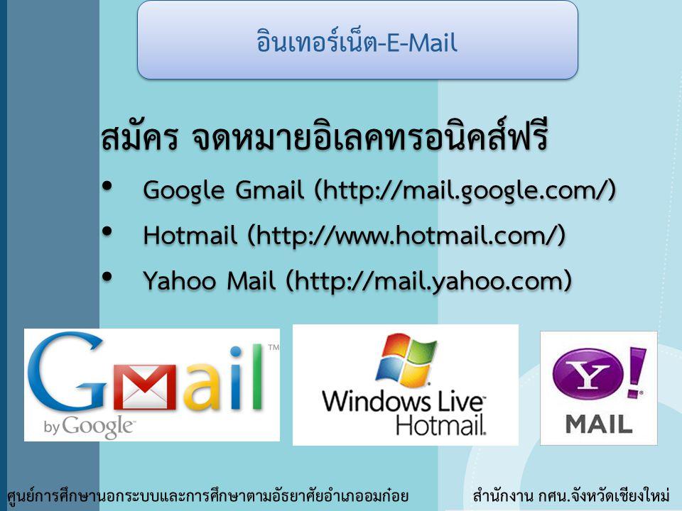 อินเทอร์เน็ต-E-Mail ศูนย์การศึกษานอกระบบและการศึกษาตามอัธยาศัยอำเภออมก๋อย สำนักงาน กศน.จังหวัดเชียงใหม่ สมัคร จดหมายอิเลคทรอนิคส์ฟรี • Google Gmail (h