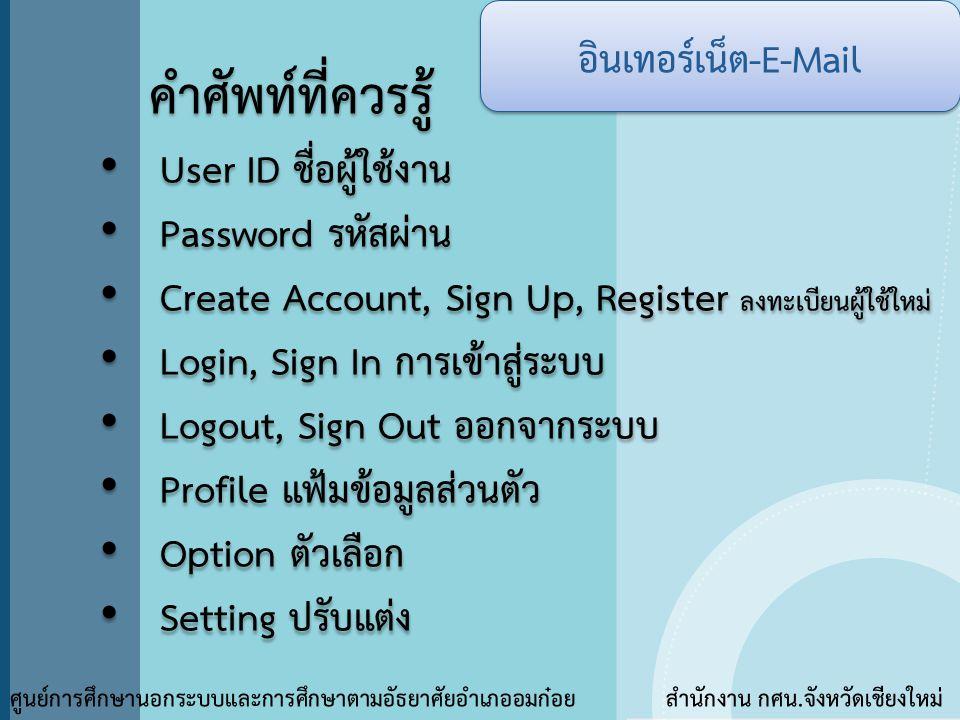 อินเทอร์เน็ต-E-Mail ศูนย์การศึกษานอกระบบและการศึกษาตามอัธยาศัยอำเภออมก๋อย สำนักงาน กศน.จังหวัดเชียงใหม่ คำศัพท์ที่ควรรู้ • User ID ชื่อผู้ใช้งาน • Pas