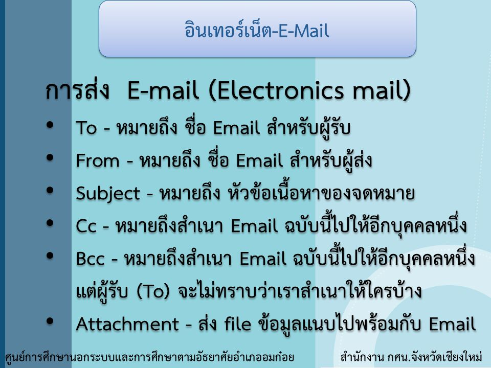 อินเทอร์เน็ต-E-Mail ศูนย์การศึกษานอกระบบและการศึกษาตามอัธยาศัยอำเภออมก๋อย สำนักงาน กศน.จังหวัดเชียงใหม่ การส่ง E-mail (Electronics mail) • To - หมายถึ