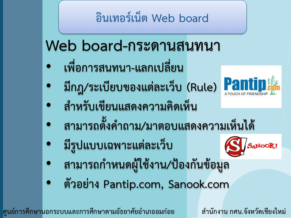 อินเทอร์เน็ต Web board ศูนย์การศึกษานอกระบบและการศึกษาตามอัธยาศัยอำเภออมก๋อย สำนักงาน กศน.จังหวัดเชียงใหม่ Web board-กระดานสนทนา • เพื่อการสนทนา-แลกเป