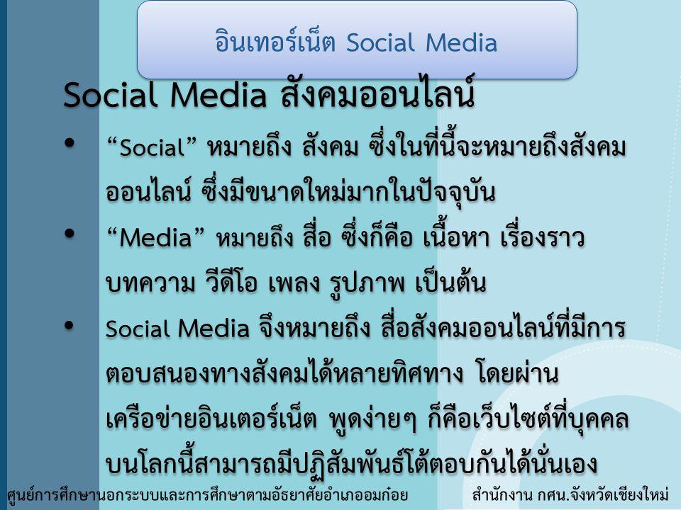 """อินเทอร์เน็ต Social Media ศูนย์การศึกษานอกระบบและการศึกษาตามอัธยาศัยอำเภออมก๋อย สำนักงาน กศน.จังหวัดเชียงใหม่ Social Media สังคมออนไลน์ • """" Social """" ห"""