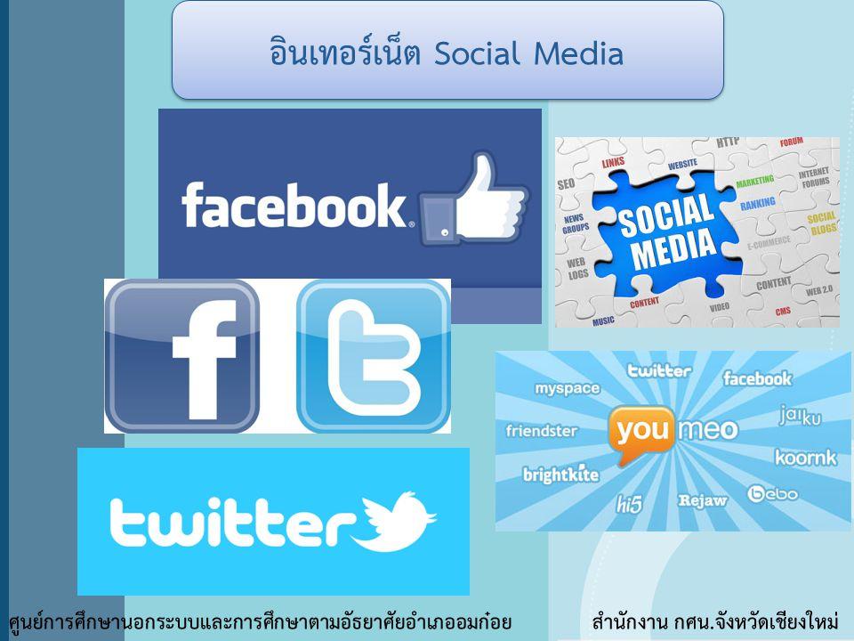 อินเทอร์เน็ต Social Media ศูนย์การศึกษานอกระบบและการศึกษาตามอัธยาศัยอำเภออมก๋อย สำนักงาน กศน.จังหวัดเชียงใหม่
