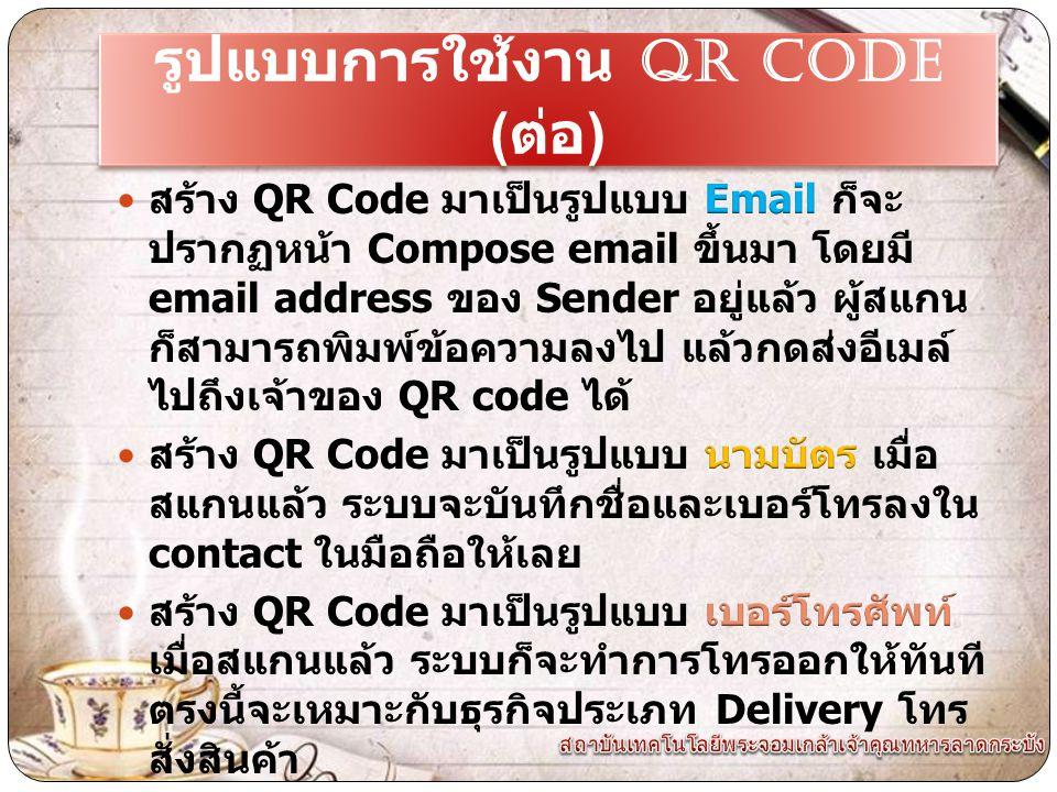 รูปแบบการใช้งาน QR CODE ( ต่อ )