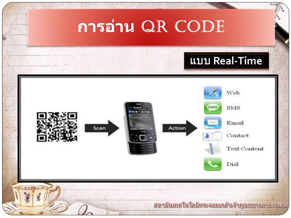 v การอ่าน QR CODE แบบ Real-Time