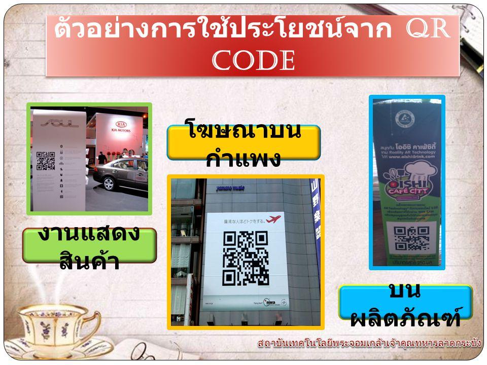 ตัวอย่างการใช้ประโยชน์จาก QR CODE งานแสดง สินค้า โฆษณาบน กำแพง บน ผลิตภัณฑ์