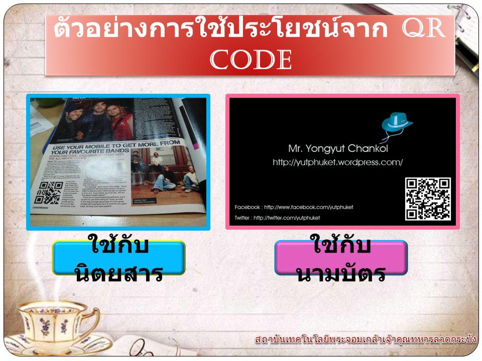 ตัวอย่างการใช้ประโยชน์จาก QR CODE ใช้กับ นิตยสาร ใช้กับ นามบัตร