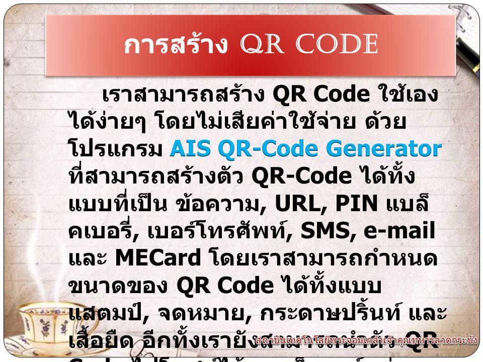 การสร้าง QR CODE