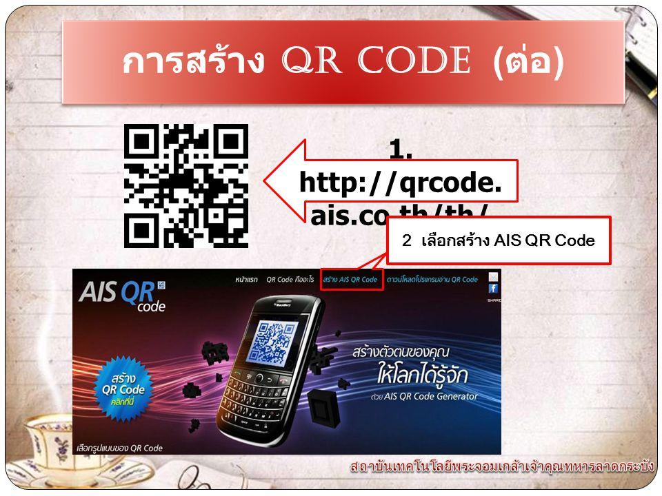การสร้าง QR CODE ( ต่อ ) 1. http://qrcode. ais.co.th/th/ 2 เลือกสร้าง AIS QR Code