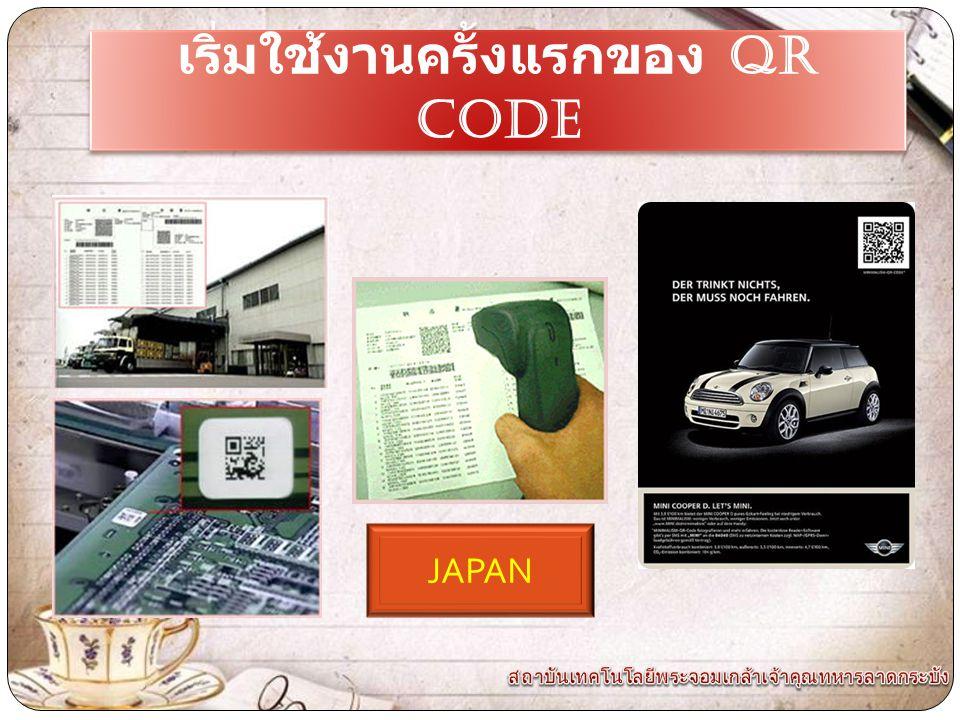 เริ่มใช้งานครั้งแรกของ QR CODE JAPAN