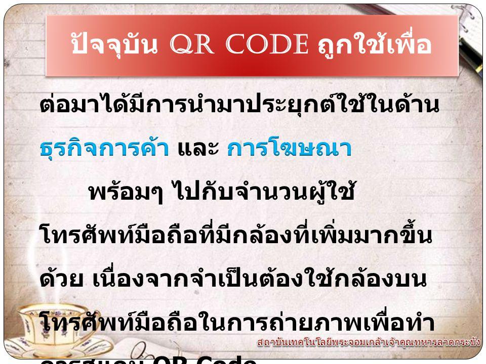 ปัจจุบัน QR CODE ถูกใช้เพื่อ