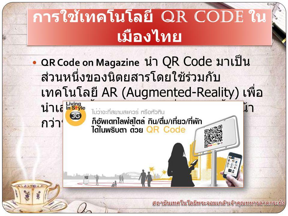  บริษัทโออิชิ นำ QR Code มาใช้เป็น เครื่องมือการตลาด โดยสร้างเป็นเกมส์ ให้ผู้เล่นสแกน QR Code ข้างกล่องชา เขียวผ่านเว็บแคมบนเกมส์ออนไลน์ เพื่อรับชองรางวัล และยังช่วยเพิ่ม ยอดขายของชาเขียวอีกด้วย การใช้เทคโนโลยี QR CODE ใน เมืองไทย ( ต่อ )