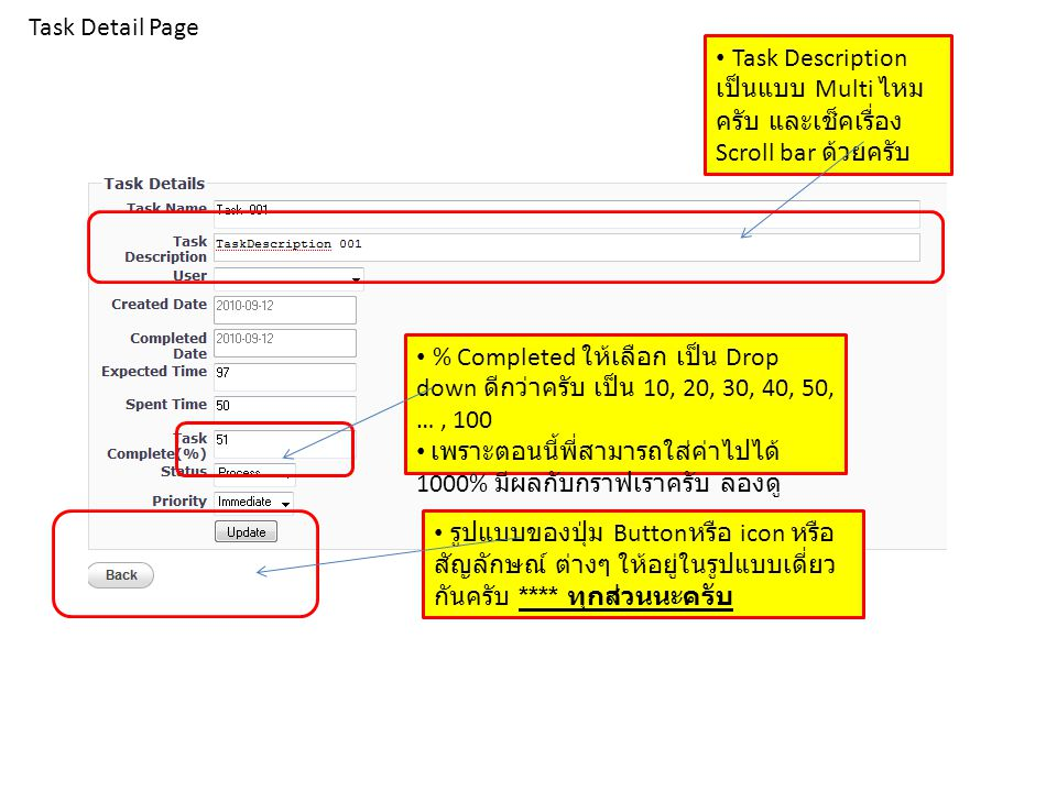 Task Detail Page • Task Description เป็นแบบ Multi ไหม ครับ และเช็คเรื่อง Scroll bar ด้วยครับ • รูปแบบของปุ่ม Button หรือ icon หรือ สัญลักษณ์ ต่างๆ ให้