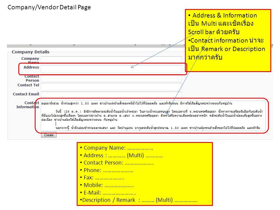Company/Vendor Detail Page • Address & Information เป็น Multi และเช็คเรื่อง Scroll bar ด้วยครับ • Contact information น่าจะ เป็น Remark or Description