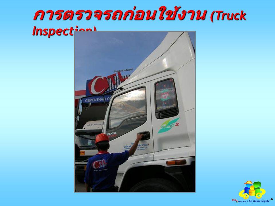 การตรวจรถก่อนใช้งาน (Truck Inspection)