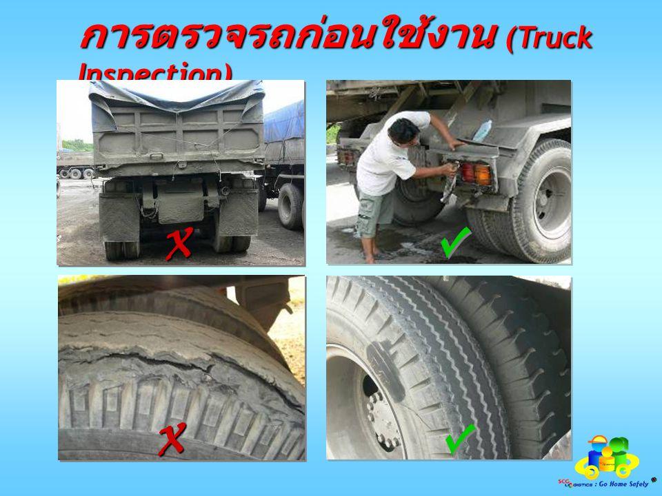 การตรวจรถก่อนใช้งาน (Truck Inspection) X X