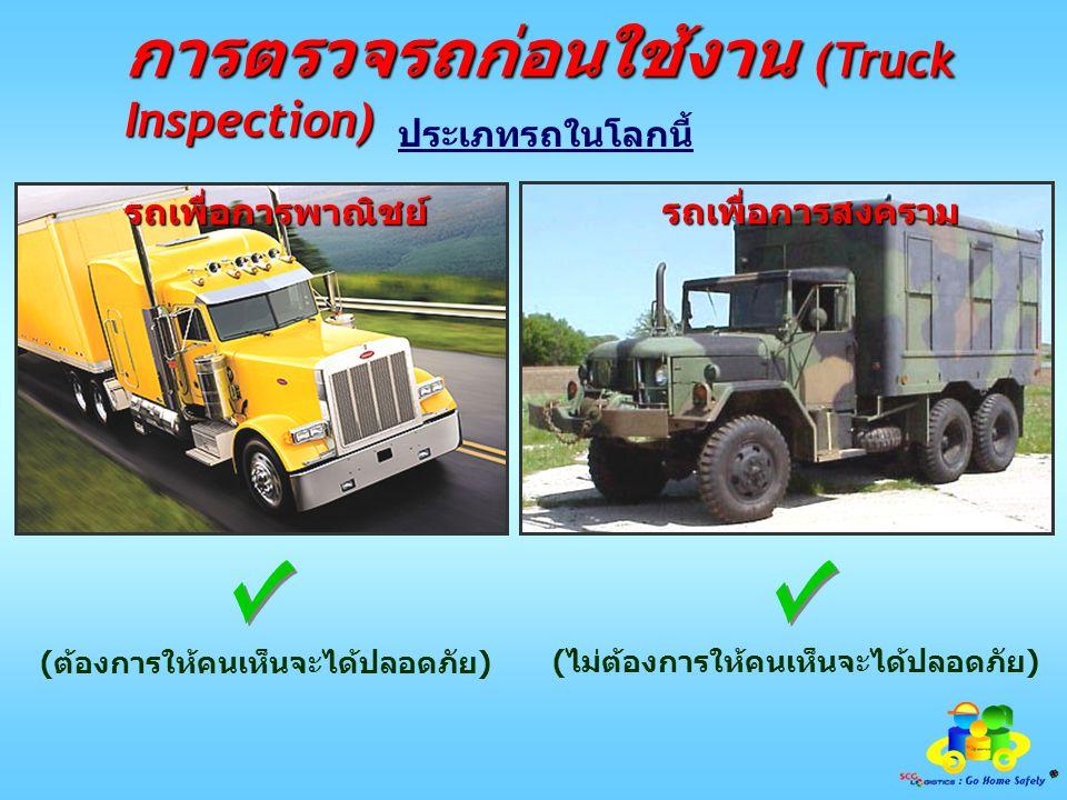 การตรวจรถก่อนใช้งาน (Truck Inspection) ประเภทรถในโลกนี้ รถเพื่อการพาณิชย์ รถเพื่อการสงคราม (มีลวดลายไม่ช่วยให้ปลอดภัย) (มีลวดลายช่วยให้ปลอดภัยมากขึ้น) X