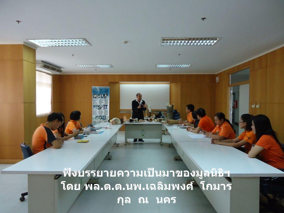 อาจารย์หมอบรรยายลักษณะการใช้ งานของขาเทียมแบบต่าง ๆ
